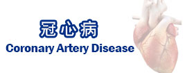 冠心病Coronary Artery Disease