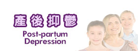 產後抑鬱Post-partum Depression