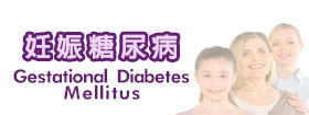 妊娠糖尿病Gestational Diabetes Mellitus
