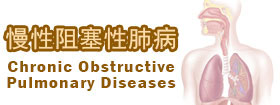 慢性阻塞性肺病Chronic Obstructive Pulmonary Diseases