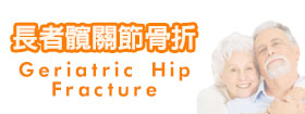 長者髖關節骨折Geriatric Hip Fracture
