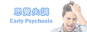 思覺失調Early Psychosis