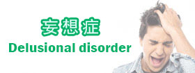 妄想症Delusional disorder