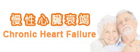 慢性心臟衰竭Chronic Heart Failure