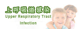 上呼吸道感染Upper Respiratory Tract Infection