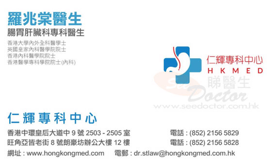 Dr Law Siu Tong Name Card