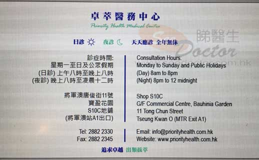 Dr LAM YU TSING Name Card