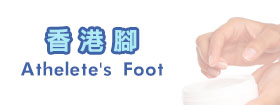 香港腳Athlete's foot