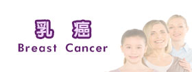 乳癌Breast Cancer