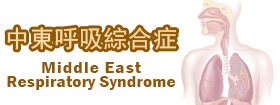 中東呼吸綜合症 Middle East Respiratory Syndrome
