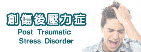 創傷後壓力症Post Traumatic Stress Disorder (PTSD)