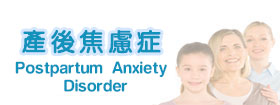 產後焦慮症Postpartum Anxiety Disorder