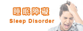 睡眠障礙Sleep Disorder