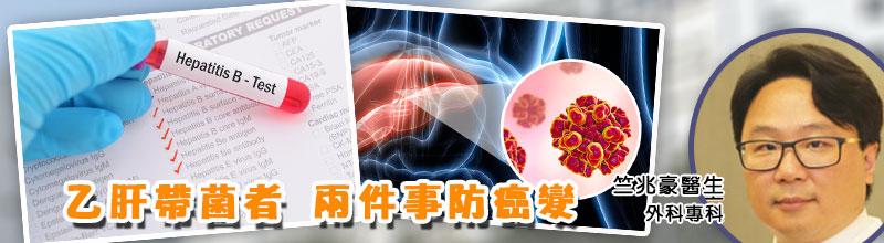 乙肝帶菌者 兩件事防癌變