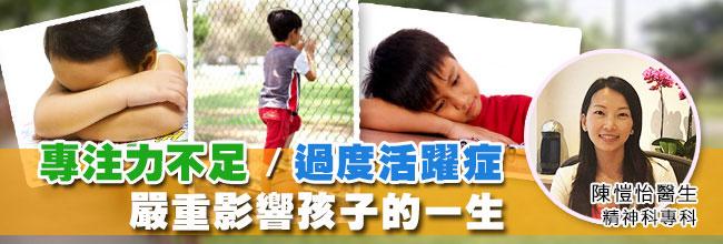 專注力不足/過度活躍症 嚴重影響孩子的一生