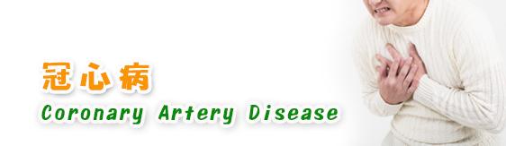 冠心病 Coronary Artery Disease