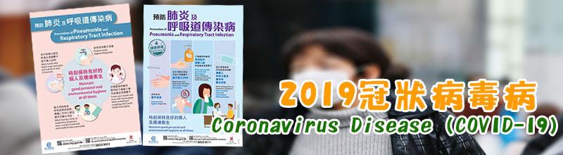 2019冠狀病毒病