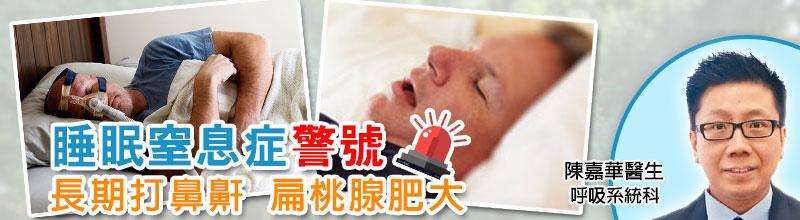 睡眠窒息症警號 長期打鼻鼾 扁桃腺肥大