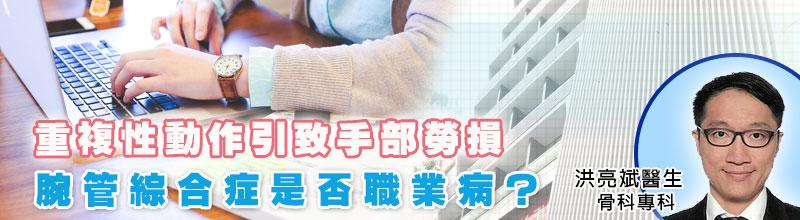 重複性動作引致手部勞損 腕管綜合症是否職業病?