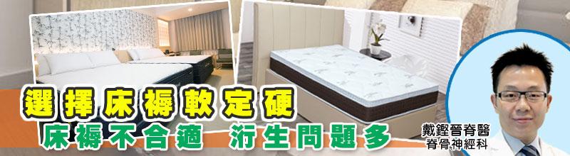 選擇床褥軟定硬 床褥不合適 洐生問題多