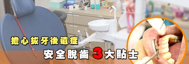 擔心拔牙後遺症 安全拔齒三大貼士