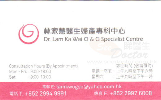 Dr LAM KA WAI Name Card