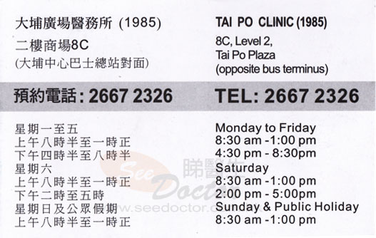 Dr LAM WAI LEUNG, ANTHONY Name Card