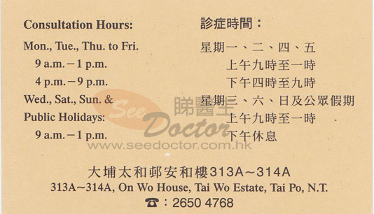 Dr LAM WAI MING Name Card