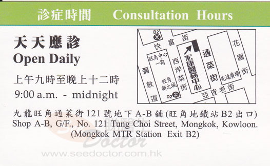 Dr CHAN Hung Tak Name Card