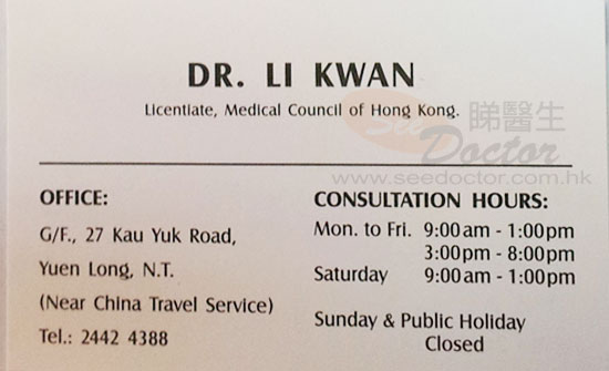 Dr LI KWAN Name Card