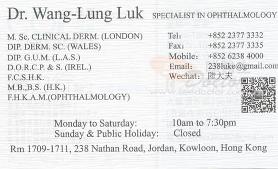 Dr LUK WANG LUNG Name Card