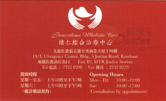 Dr SIU WANG CHIN, SIMON Name Card