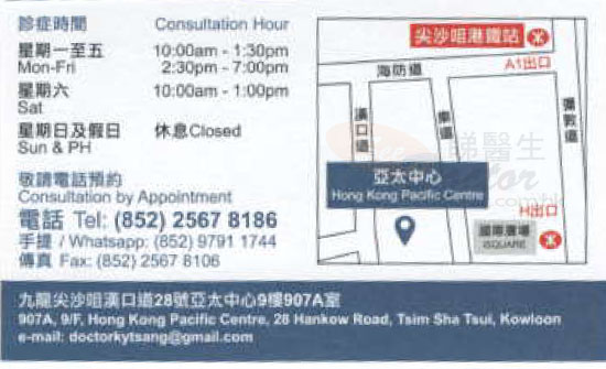 Dr TSANG KWONG YUEN Name Card