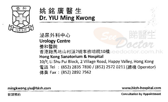 Dr YIU MING KWONG Name Card