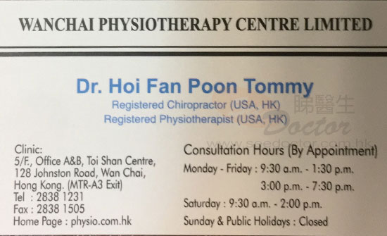 Dr Poon Hoi Fan Name Card