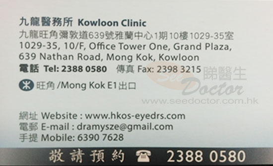 Dr Sze Mei Ling Name Card