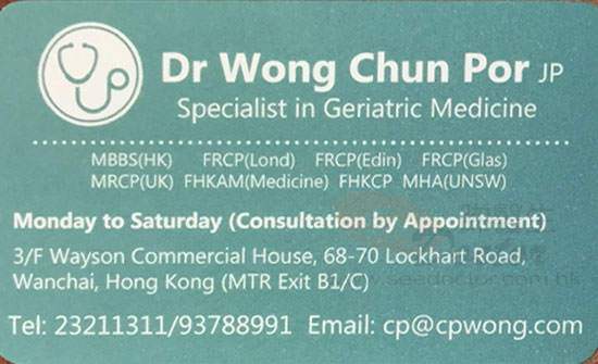 Dr WONG Chun Por Name Card