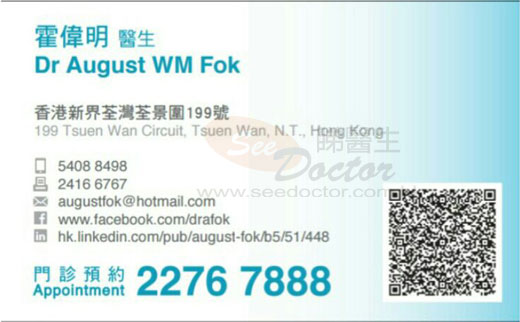 Dr August WM Fok Name Card