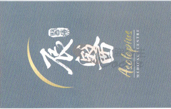 Dr TSE YIU CHEONG Name Card