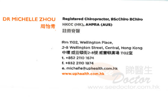 Dr Michelle Zhou Name Card