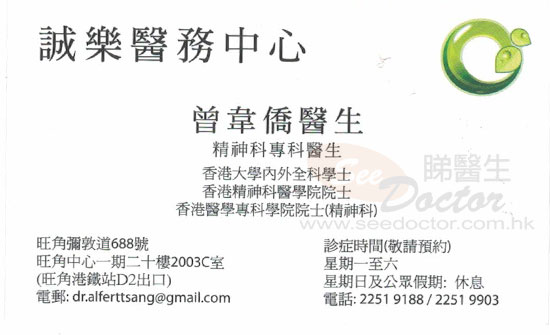 Dr Tsang Wai Kiu Name Card