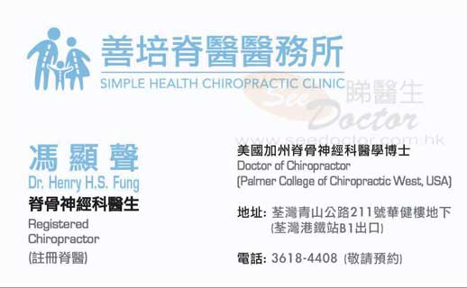 Dr Henry Fung Name Card