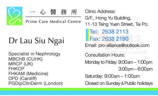 Dr Lau Siu Ngai  Name Card