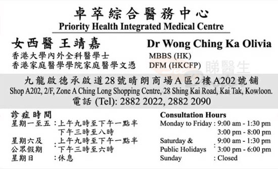 Dr Wong Ching Ka Olivia Name Card