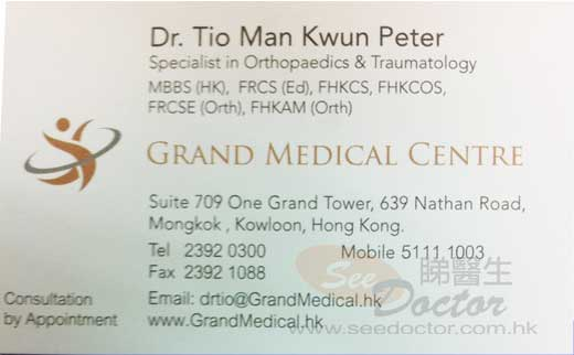 Dr TIO MAN KWUN, PETER Name Card