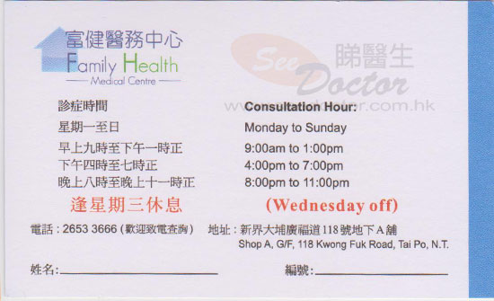 Dr TOA WAI LUNG Name Card