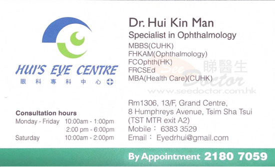 Dr Hui Kin Man Ben Name Card