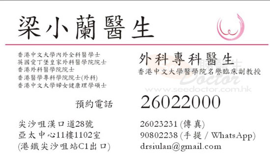 Dr LEUNG SIU LAN Name Card