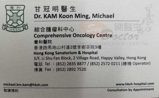 Dr Kam Koon Ming Michael Name Card