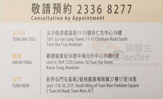 Dr Tong Sheung Chi Name Card